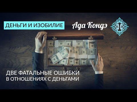 Деньги и изобилие: две фатальные ошибки в отношениях с деньгами