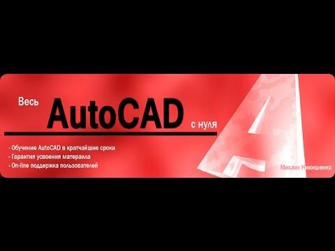 Видеокурс «AutoCAD для новичков» - Настройка рабочего пространства (урок №3)