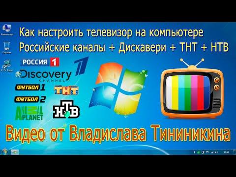 Телевизор на PC IPTV бесплатные каналы Российские, Animal Planet, Дискавери, ТНТ, НТВ, Футбол
