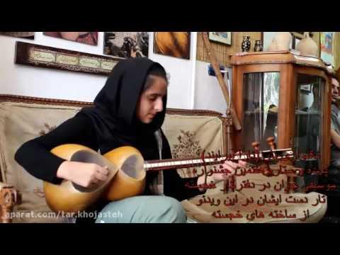 تکنوازی بی نظیر تارا پیراینده..... دختر ایران زمین
