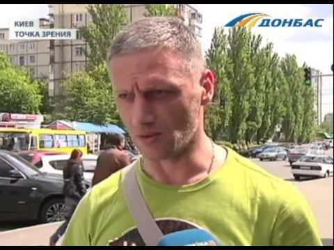 «Будущее Донбасса глазами киевлян»