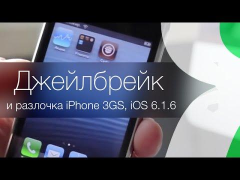 iPhone 3GS iOS 6.1.6. Джейлбрейк и разлочка (анлок). Инструкция