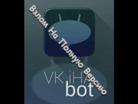 скачать VK iHA bot donation APK 5.