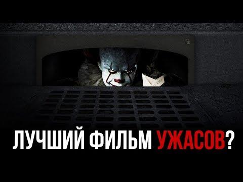 """Успех или революция? Все о фильме """"Оно"""""""