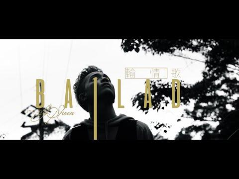 Download  J.Sheon - Ballad 輸情歌    Gratis, download lagu terbaru
