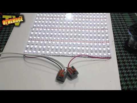 Светодиодный прожектор из светодиодной ленты своими руками