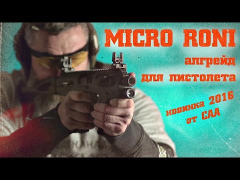 Micro Roni. Преобразование любого пистолета в карабин
