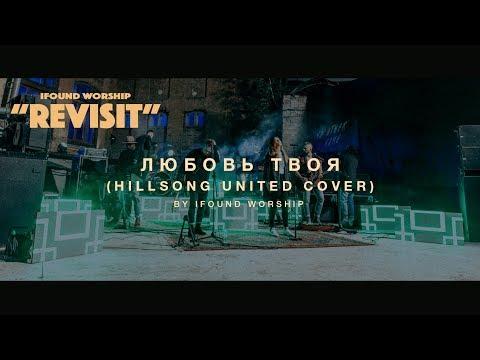 IFOUND//WORSHIP - Любовь Твоя (Hillsong United Cover)