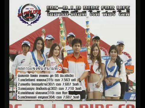 IRC- D.I.D RIDE FOR LIFE 2012 R.2 (รุ่นสายพานโอเพ่น).avi
