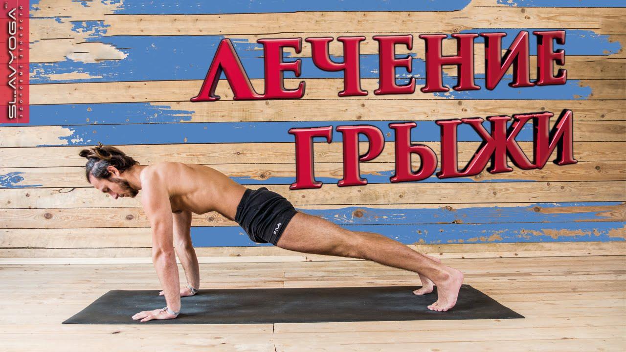 Остеохондроз лечение видео йога