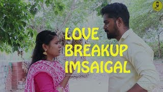 Love Breakup Imsaigal   Mass Machan