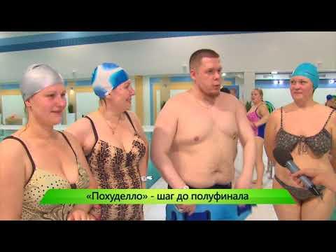 Похуделло-5. Шаг до полуфинала. 08.12.2017. ИК Город