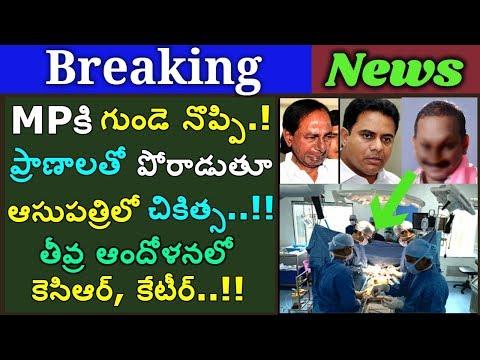 అయ్యో పాపం.! హార్ట్ ఎటాక్ తో ఆసుపత్రిలో చేరిన MP పరిస్థితి విషమం Minister Pasunuri Dayakar