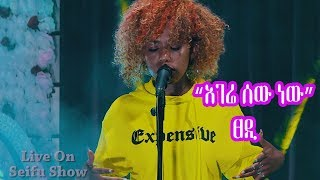 "Seifu on EBS: TSEDI ""አገሬ ሰው ነው"" Live Performance"