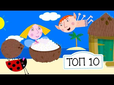 ТОП-10 самых популярных серий июля 2019 🏆 Маленькое королевство Бена и Холли