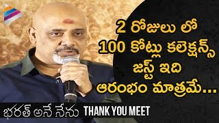 Ramajogayya Sastry about Bharat Ane Nenu Collections | Thank You Meet | Mahesh Babu | Kiara Advani