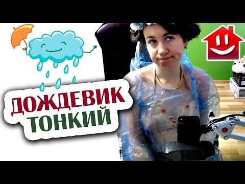 ДОЖДЕВИКИ С АЛИЭКСПРЕСС : Domovenok