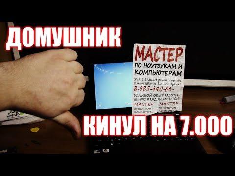 Домушник кинул на 7.000 рублей за палёный Windows 10 / Мастера кидалы / Компобудни #10