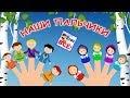 НАШИ ПАЛЬЧИКИ Мульт песенка пальчиковая музыкальная игра развивающее видео для детей Наше всё mp3
