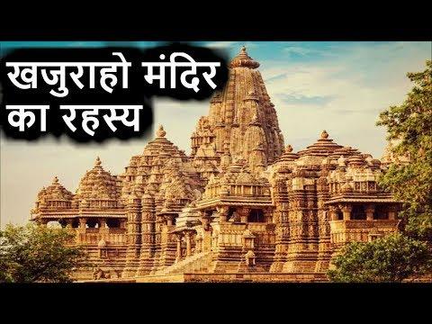 खजुराहो मंदिर का रहस्य \  The secret of the Khajuraho temple //