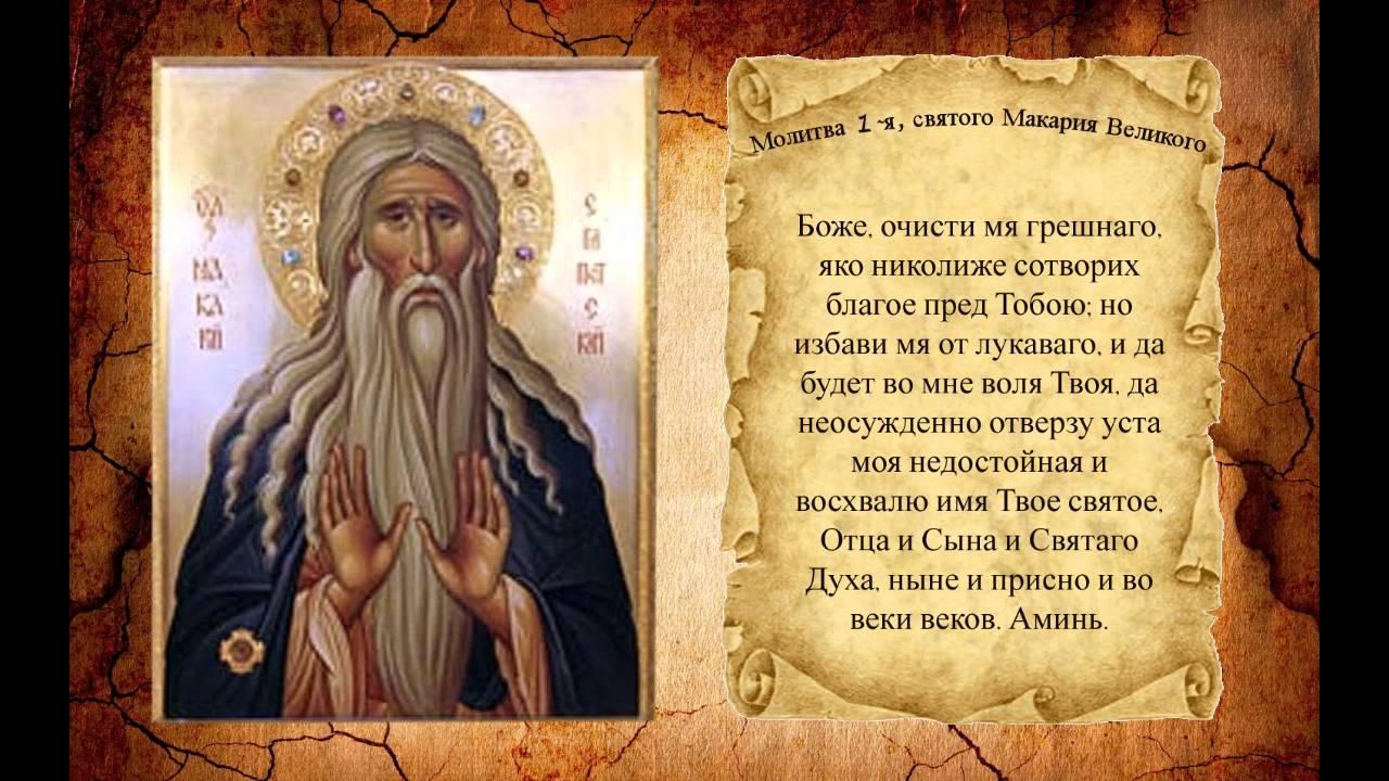 Молитвы святому макарию