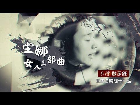 台灣-台灣啟示錄-20161225 「坣娜女人三部曲,伴失智母為公益而唱!」