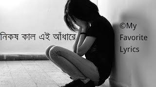 Nikosh Kalo Ei Adhare-Bangla sad song