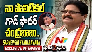 Congress Leader Sarvey Sathyanarayana Exclusive Interview || Face To Face
