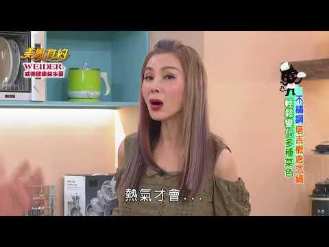 台綜-美鳳有約-EP 689 美鳳上菜 不鏽鋼塔吉概念汽鍋 輕鬆變化多種菜色(芳瑜、郭泰王)