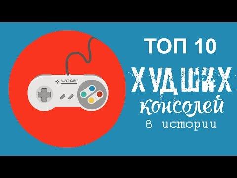 ТОП 10 - ХУДШИЕ игровые консоли в ИСТОРИИ