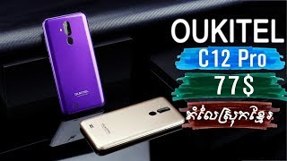 oukitel c12 pro review - phone in cambodia - khmer shop - oukitel c12 price - oukitel c12 pro specs
