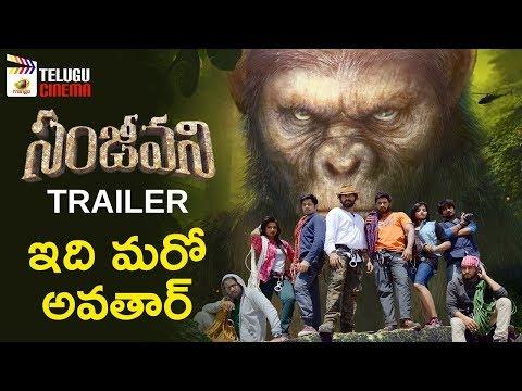 Sanjeevani Theatrical Trailer | Anurag Dev | Swetha Varma | Manoj Chandra | Mango Telugu Cinema