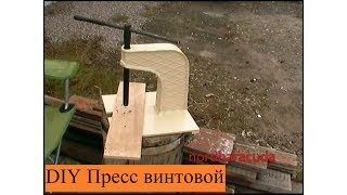 Как сделать винтовой пресс. Screw press homemade