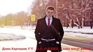 Дима Карташов ft. D.L.Greez -- Слова могут ранить.