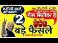 Lagu LPG customer 2 Offer 2018- bharat gas, hp gas, indane gas-PM Modi news today-latest gas new price