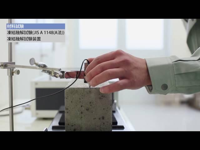 材料試験 凍結融解試験サムネイル