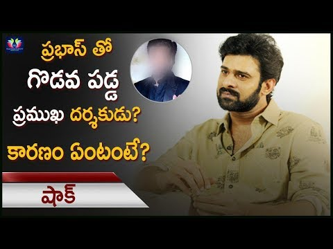 Prabhas Rejects Bollywood Offer || Tollywood Updates || TFC Films & Film News