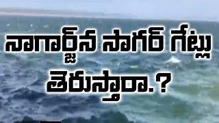 నాగార్జున సాగర్ గేట్లు కూడా తెరుస్తారా ?..| Flood Water Levels Increasing In Sagar Dam