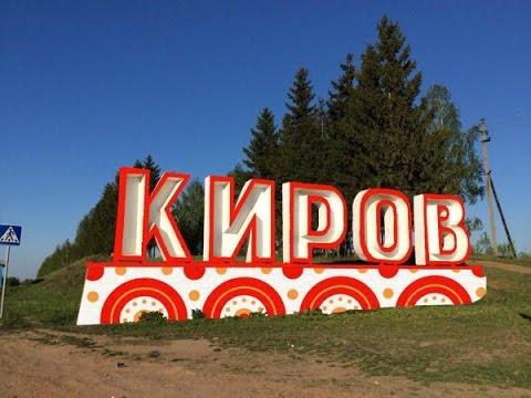 Родной город Киров