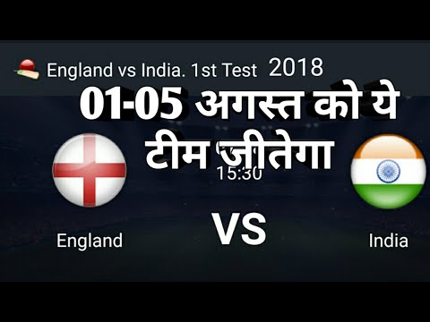 01-05 August 1st test match 2018 || England vs India match prediction || cricket match prediction ||