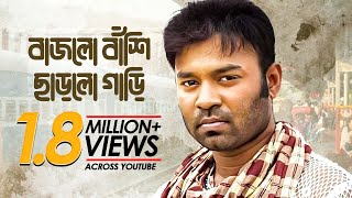 Bajlo Bashi Chharlo Gari | Onno Manush | Bangla Movie Song | Kazi Maruf