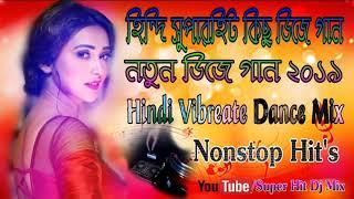 Hindi Super Hit Nonstop Dj Song 2019 || Hindi Vibreate Dance Mix || Hindi Nonstop Dj Remix Song 2k19