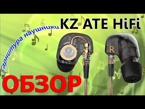 ✔ Обзор ✔ Наушники KZ ATE Hi Fi с микрофоном