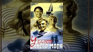 By the Bluest of Seas (1936) movie