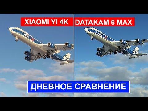 DATAKAM 6 MAX и Xiaomi YI 4K Action Camera   Дневная съемка