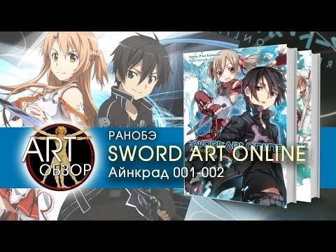Мастера меча - Онлайн ранобэ скачать том 1