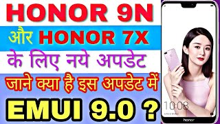 Honor 9n and honor 7x got new update.Is there any sign of Android Pie in this update? Let's watch.