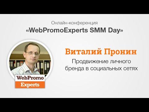 Продвижение личного бренда в социальных сетях. SMM Day