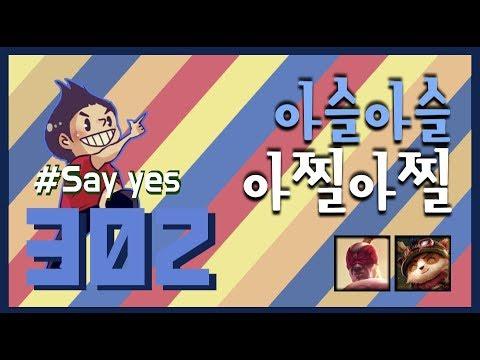 [302화] 아슬아슬 아찔아찔 -해물파전의 긍정롤세상(LOL 하이라이트 영상모음)