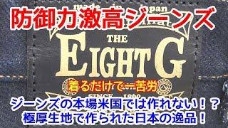 EIGHTGジーンズ 世界最強ジーパン